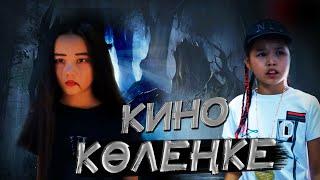 Көлеңке / Қазақша кино / 2020