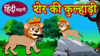 Hindi Kahaniya For Kids | शेर की कुल्हाड़ी - The Lions Axe | Kids Stories In Hindi
