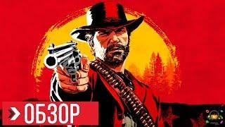 ОБЗОР Red Dead Redemption 2 | ПРЕЖДЕ ЧЕМ КУПИТЬ