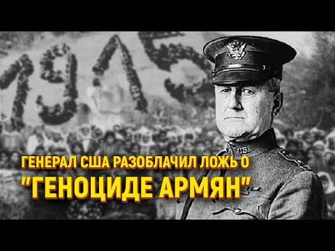 Американский генерал разоблачил ложь о «геноциде армян»