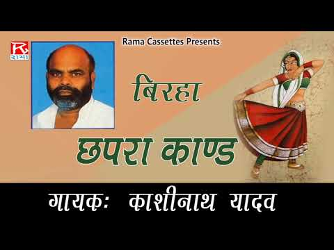 Chapra Kand Bhojpuri Purvanchali Birha Sung By Kashi Nath Yadav,