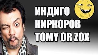 Филипп Киркоров - Индиго. Tomy or Zox My desire