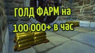 95.000 голды за 1 минуту WoW Legion 7.3 Голд Фарм