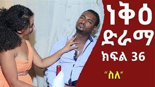 ነቅዕ ድራማ ክፍል 36 | Nek'e Ethiopian Sitcom Drama Pa