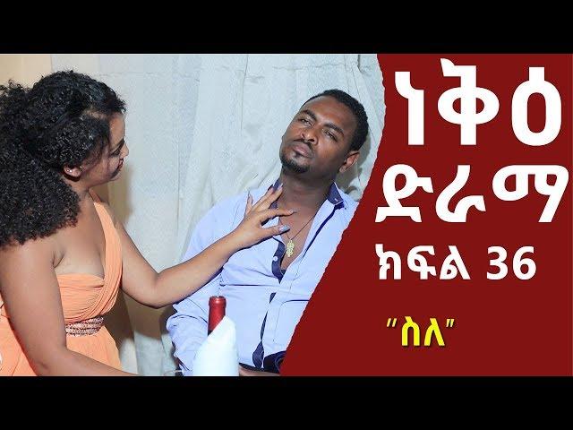 ነቅዕ ድራማ ክፍል 36 | Nek'e Ethiopian Sitcom Drama Part 36