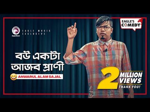Bou Ekta Ajob Prani | Stand Up Comedy By Anwarul Alam Sajal | Eagle Comedy Club | 2019 | S1 E9