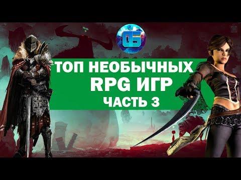 Топ Необычных RPG Игр, о которых вы могли не слышать   Часть 3