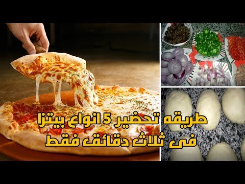 صورة  طريقة عمل البيتزا طريقة عمل البيتزا 5 انواع بيتزا فى فديو واحد بيتزا مفروم - بيتزا فرخ طريقة عمل البيتزا من يوتيوب