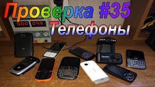Проверка Техники со Свалки #35 Телефоны