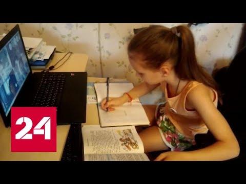 Учеба онлайн: во многих российских школах стартовала четвертая четверть - Россия 24