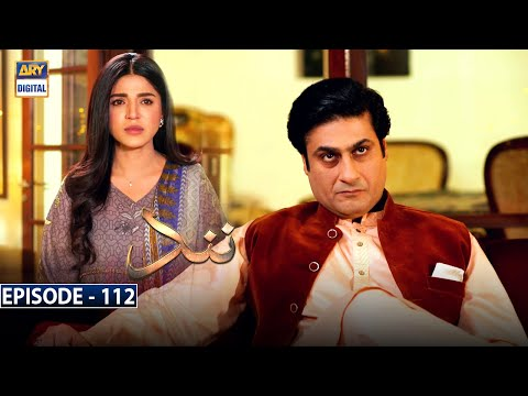 Nand Episode 112 [Subtitle Eng] - 11th February 2021 - ARY Digital Drama