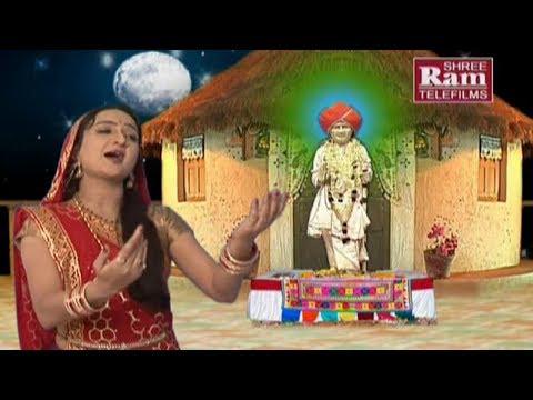 Farida Mir - Jalaram Bapa Bhajan | Jogi Jalani Zunpadi | New Gujarati Bhajan 2017 | Full Video