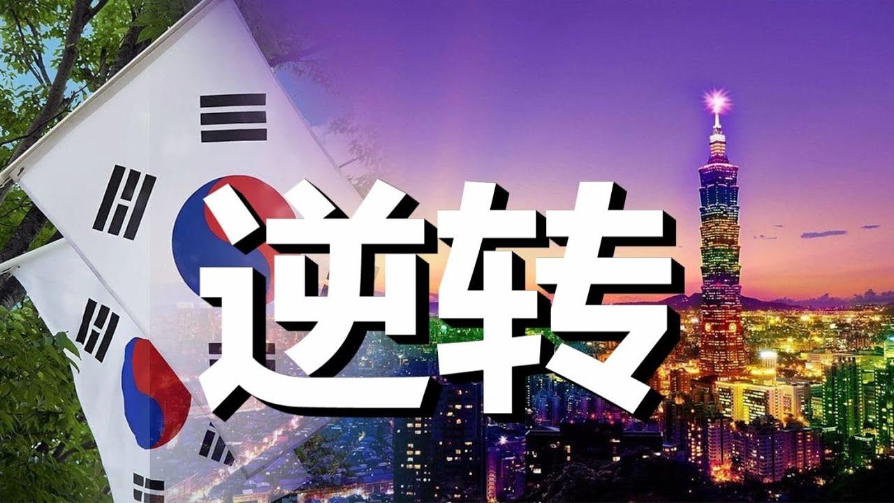 韩国第一大报:台湾身价飙升,羡慕、嫉妒之情跃然纸上