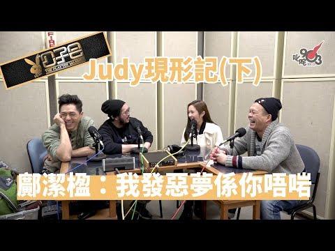 【精裝公子會】Judy現形記(下)鄺潔楹:我發惡夢係你唔啱!(2017/2/21)