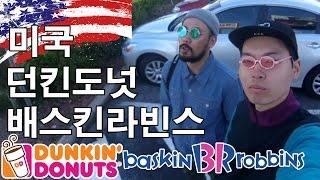 미국 배스킨라빈스&던킨도넛 방문기 (영어는 자신감이죠..)