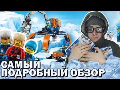 LEGO Arctic 2018 ????  - Самый подробный обзор