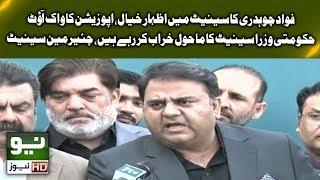 BREAKING: Fawad Ch Gets Embarrassed in Senate | 14 November 2018 | Neo News