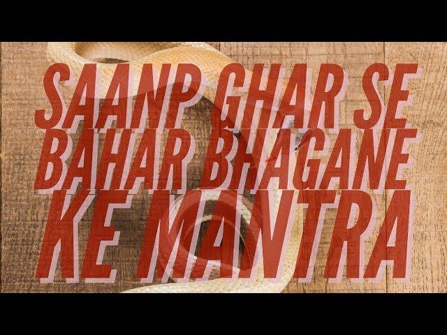 Saanp Ghar Se Bahar Bhagane Ke Mantra