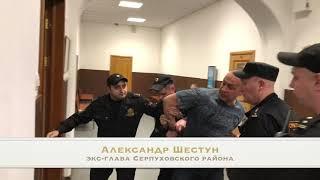 Александра Шестуна силой выводт из зала суда