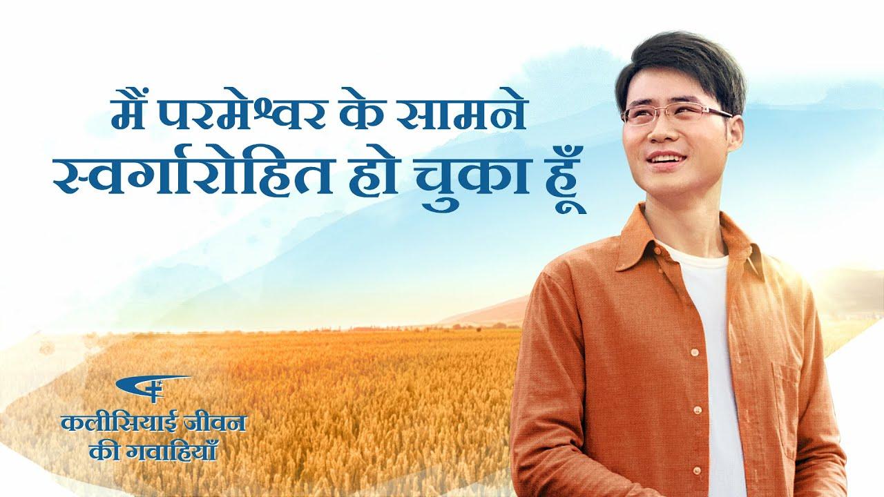 2020 Hindi Christian Testimony Video   मैं परमेश्वर के सामने स्वर्गारोहित हो चुका हूँ