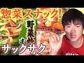 【糖質制限】野菜炒めまんま!サックサクな野菜炒めスナック!UHA味覚糖!