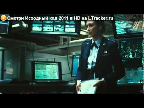 Фильм Исходный код (Source Code) - смотреть онлайн