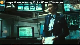 Смотреть онлайн Исходный код 2011 в HD