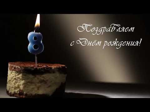 С Днем Рождения (8 лет): футаж для монтажа и поздравления #2