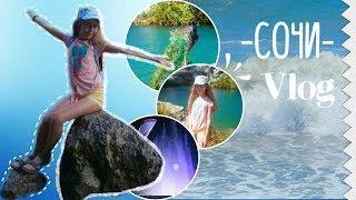 Сочи Влог| Ромео и Джульетта, Абхазия, море| Sochi Vlog| 2 часть| 2017