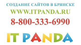 Создание сайта в Брянске(Создание сайтов в Брянске ITPanda.ru Позвоните и получите консультацию бесплатно: 8-800-333-7141., 2015-03-09T12:31:33.000Z)