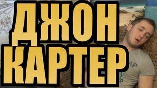 ДЖОН КАРТЕР