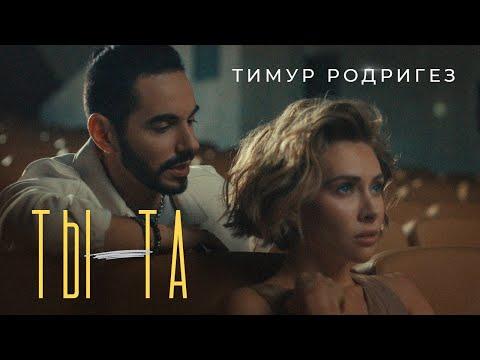 Смотреть клип Тимур Родригез - Ты - Та