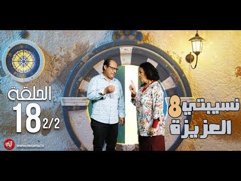 نسيبتي العزيزة 8 - الحلقة 18 (2/2)