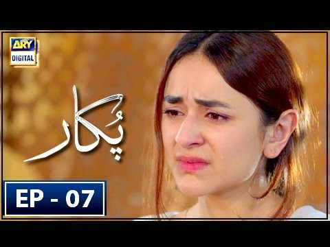 Pukaar - Episode 7 - 22nd March 2018 - ARY Digital Drama
