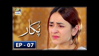 Pukaar Episode 7 - 22nd March 2018 - ARY Digital Drama