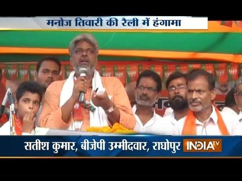 Bihar Polls 2015: Chaos in BJP Leader Manoj Tiwari's Rally in Raghopur - India TV
