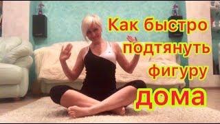 Упражнения для похудения дома. Простые упражнения для домашней тренировки.