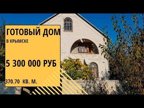 Купить готовый дом в Крымске  | Переезд  Краснодарский край