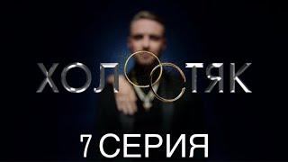 ХОЛОСТЯК. 6 сезон 7 серия