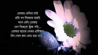badla dine mone pore by habib with lyrics//// S, ANAM