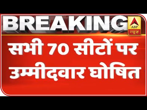 Delhi Election: AAP Releases List Of Candidates For 70 Seats | ABP News