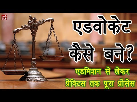 How to Become a Lawyer in Hindi | By Ishan