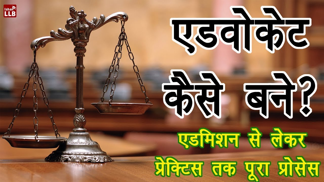 Image result for law kaise kare