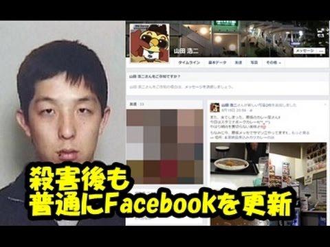 【高槻中1殺害事件】犯人・山田浩二容疑者のFacebook特定!。犯行後も普通にFacebookを更新