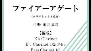 【クラリネット8重奏】ファイアーアゲート(前田恵実)
