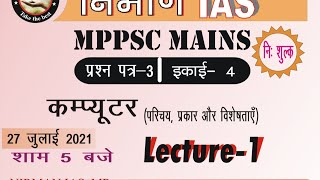 MPPSC Mains: Computer: Introduction of Computer with Harsh sir