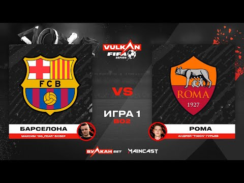Барселона Vs Рома [game 1, Bo 2] MC VULKAN FIFA SERIES