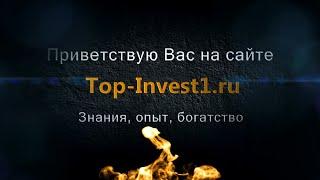 Заработок в интернете без вложений / Top Invest1 - лучший портал 2016 для заработка