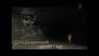 Искатели Подземный эрмитаж