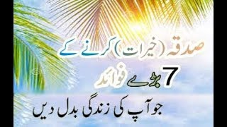 sadqa-dane-ki-fazilat-by-knowledge-of-world-sadka-sadqa-importance-of-charity-sadqa-ki-ahmiat